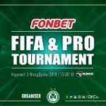 Δηλώσεις συμμετοχής στο FONBET FIFA & PRO TOURNAMENT!