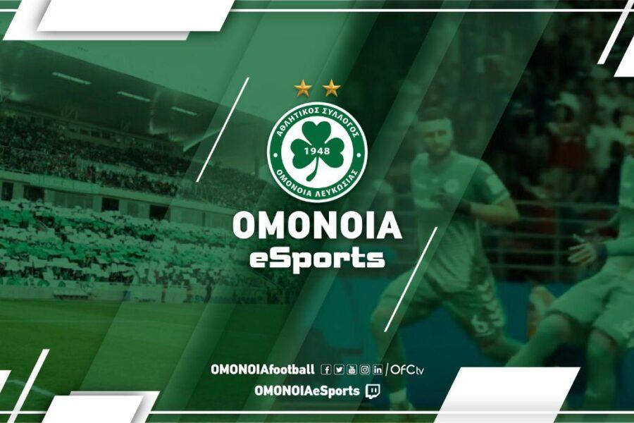 OMONOIA ESPORTS | Πρόγραμμα εβδομάδας